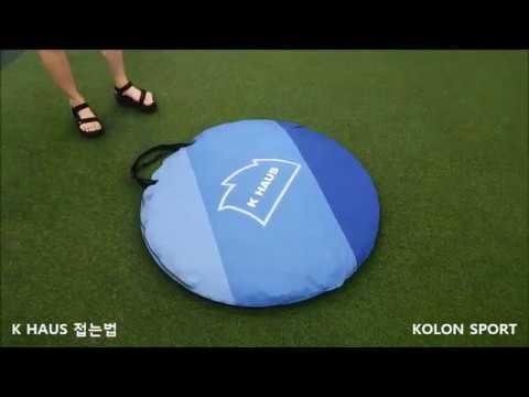 팝업텐트 K HAUS  접는법   KOLON SPORT (코오롱스�