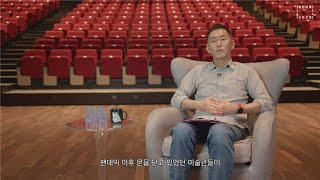팬데믹 시대의 미술관_프리퀄 서동진 동시대문화예술강좌