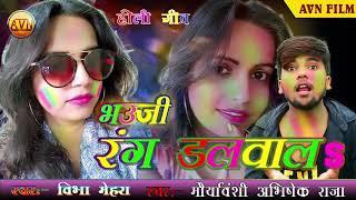 bhojpuri song holi || भीतरी में मार दिहि पाला हो || मौर्यवंशी अभिषेक राजा & विभा मेहरा