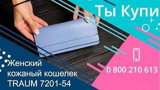 Женский кожаный голубой кошелек TRAUM 7201-54 купить в Украине. Обзор