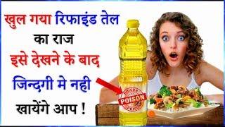 यह दावा है हमारा की इसे देखने के बाद आप जिन्दगी में रिफाइंड तेल नही खायेंगे !!!!