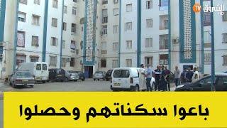 عائلات مهددة بالطرد من منازلها بعد بيعها لغير ساكنيها في بسيدي بلعباس