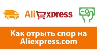 [SL] 009 - Aliexpress. Как открыть диспут спор, победить и вернуть деньги. Способы обмана продавцом(, 2016-01-18T08:16:10.000Z)