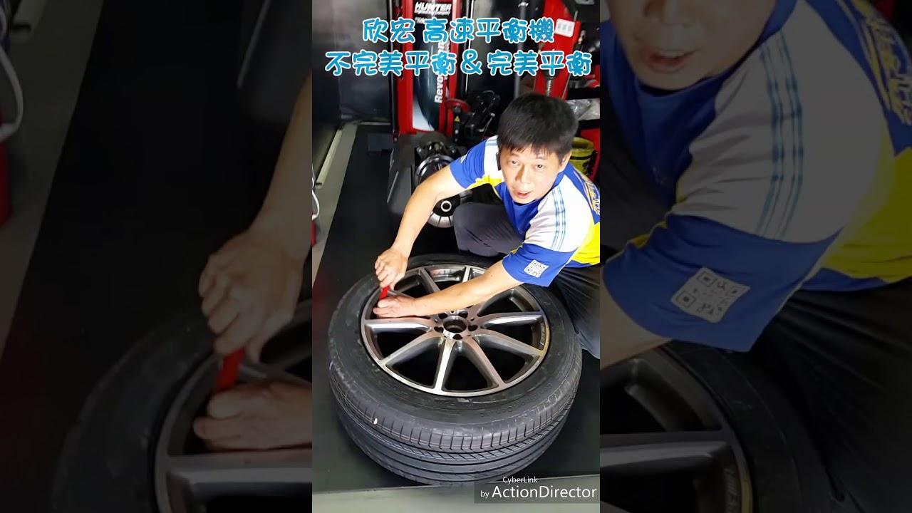 欣宏汽車保修廠 HUNTER獵人牌RFT紅外線輪胎平衡機 不完美平衡&完美平衡如果 您喜歡這篇影片請按讚+分享 謝謝 ...