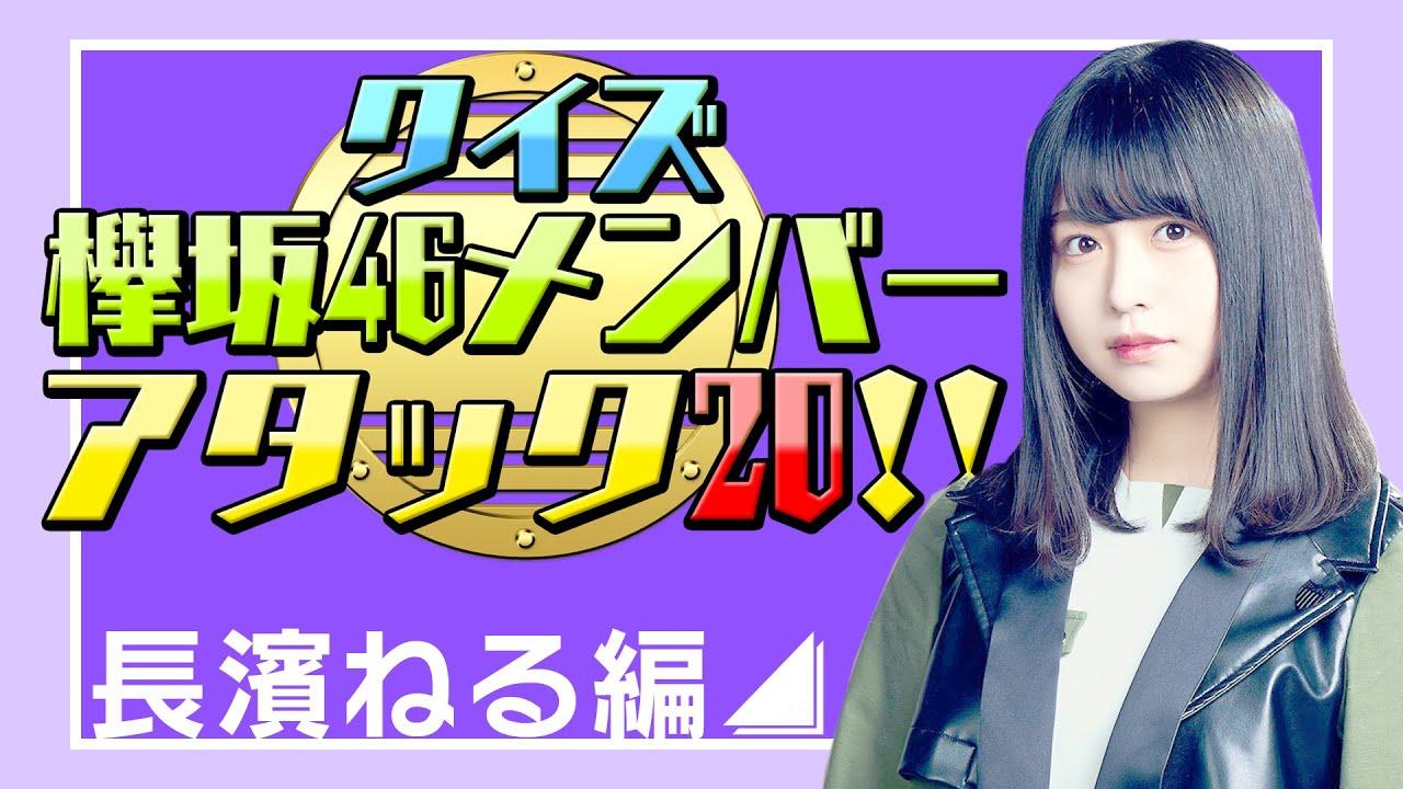 【クイズ】欅坂46メンバーアタック20!!(長濱ねる編)