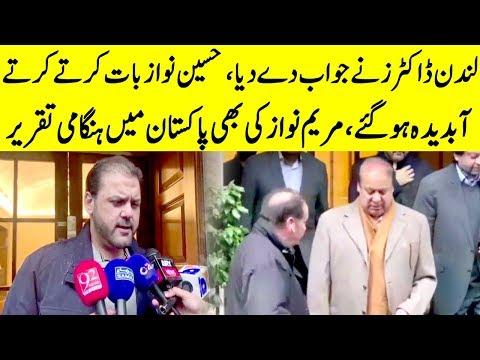 London Doctors Ne Jawab De Deya | Hussain Nawaz Media Talk in London | TPN