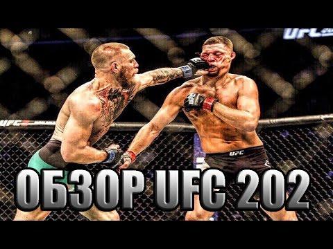 Нэйт Диаз победил или поддался МакГрегору ? [ Обзор UFC 202 ]