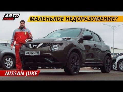 Надежен ли городской кроссовер Nissan Juke? | Подержанные автомобили