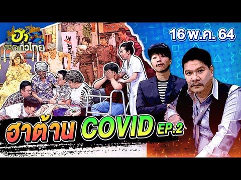 ฮาไม่จำกัดทั่วไทย | เทปพิเศษ ฮาต้าน COVID EP.2 | 16 พ.ค. 64 [FULL]
