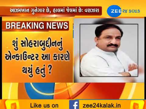 See what says d.g.vanzara on haren pandya murder case | Zee 24 Kalak