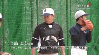 シリツカガワケンオオテマエタカマツチュウガッコウ and Baseball