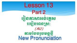 Lesson 13 Part 2 Learning Basic English Pronunciation Vowel/au,/#មូលដ្ឋានគ្រឹះ នៃការប្រកបស្រៈ,au