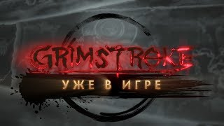 MARS И GRIMSTROKE — НОВЫЕ ГЕРОИ DOTA 2!