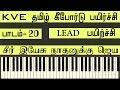 LESSON-20 | Seer Yesu Naadhanukku | LEAD PRACTICE | Tamil Keyboard Class Song NOtes | KVE MUSIC