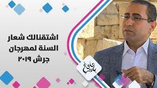 هزاع البراري - اشتقنالك شعار السنة لمهرجان جرش ٢٠١٩
