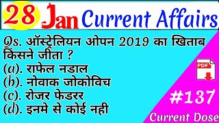28 January 2019 Current Affairs |current Affairs In Hindi|today Current Affairs 【#137】,isro,ias,pcs