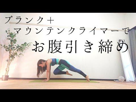 【ヨガ】【体幹トレーニング】プランクポーズ+マウンテンクライマーで脂肪燃焼!お腹引き締め!
