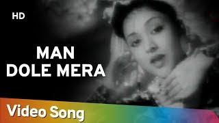 Man Dole Mera Tan Dole (HD) | Nagin (1954) | Vyjayanthimala | Pradeep Kumar | Old Hindi Song
