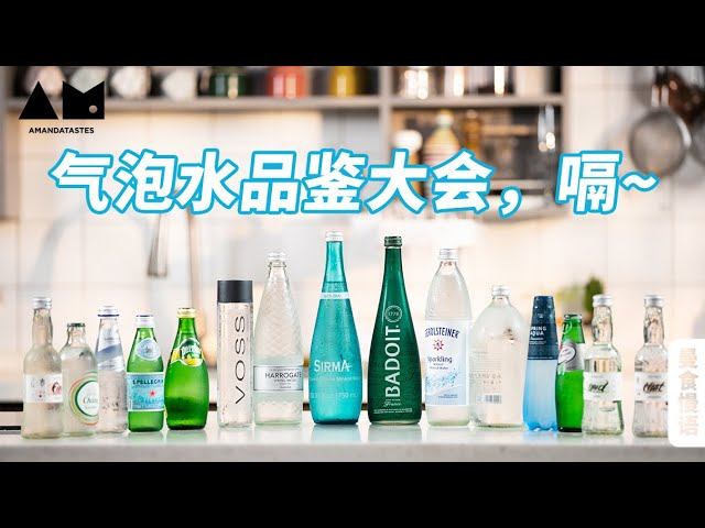 气泡水品鉴大会Which is my favorite sparkling water丨曼食慢语