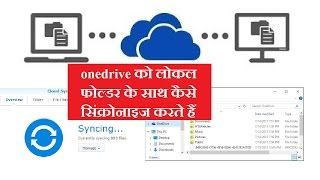 How to Setup & Synchronize Onedrive with Local Folder