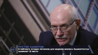 Рустэм Хамитов (Глава Республики Башкортостан) | Интервью | Телеканал «Страна»(Подпишитесь на