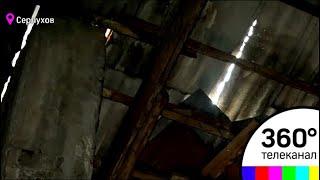 Добродел.  В Серпухове поехала крыша. Вода проливает квартиры до 1 этажа