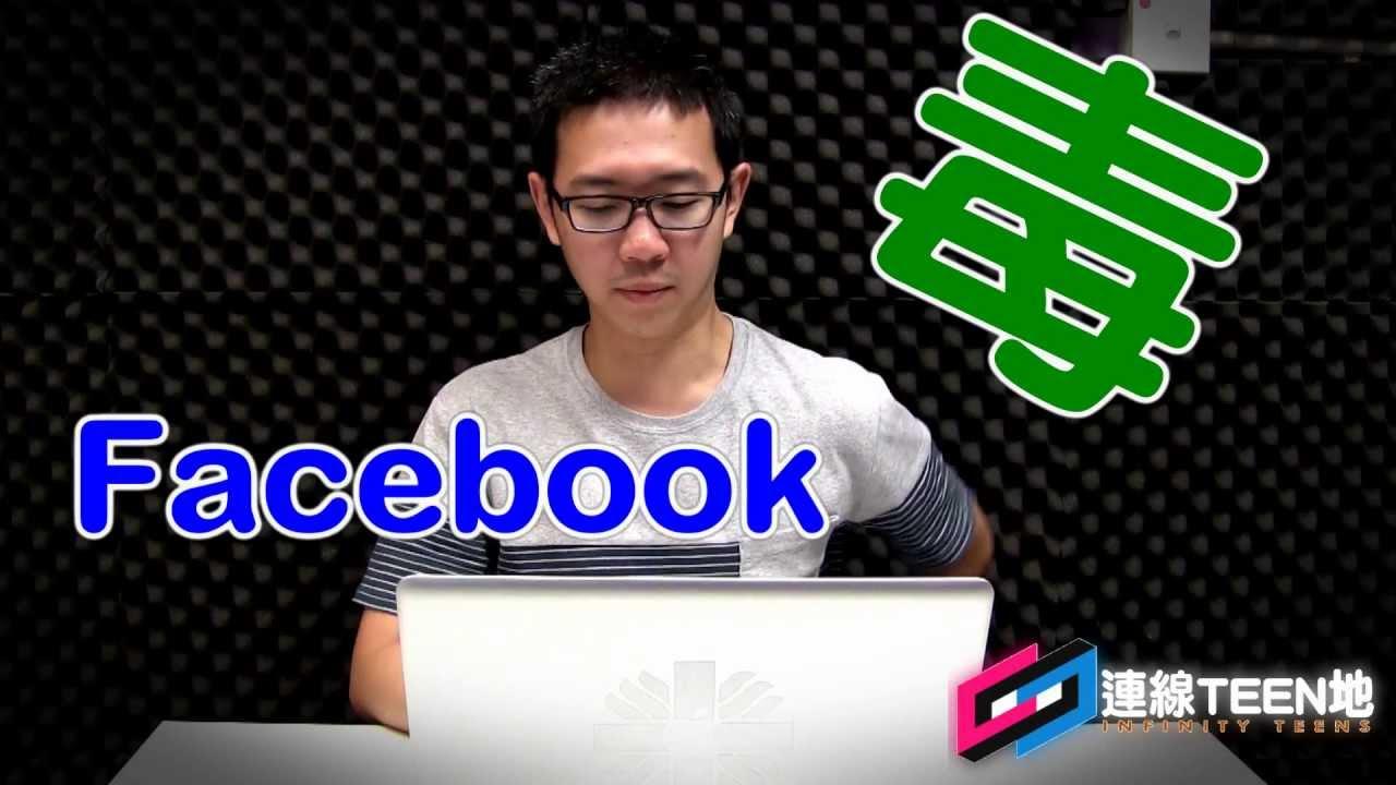 2分鐘解決FACEBOOK中毒問題 - YouTube