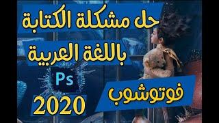 حل مشكلة الكتابة باللغة العربية برنامج فوتوشوب جميع الاصدارات 2020 في 30 ثانية Youtube