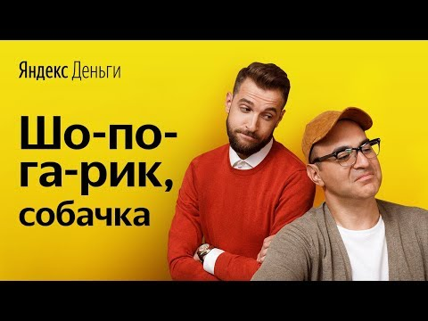 Акции, скидки, распродажи и кэшбэки в Яндекс.Деньгах  (Мартиросян и Бебуришвили)