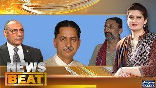 Tahir Dawar Qatal Case Aur Pak Afghan Taluqat | News Beat | SAMAA TV | Nov 16, 2018