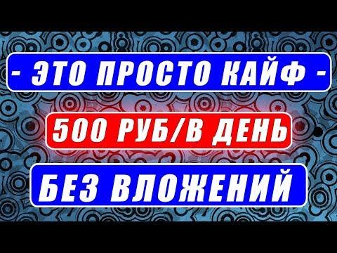 РЕАЛЬНЫЙ ЗАРАБОТОК В ИНТЕРНЕТЕ 500 РУБЛЕЙ В ДЕНЬ БЕЗ ВЛОЖЕНИЙ.  КАК ЗАРАБОТАТЬ ДЕНЬГИ В ИНТЕРНЕТЕ