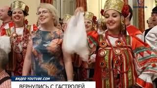 Артисты Белгородской филармонии побывали на гастролях за рубежом / Видео