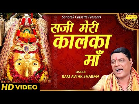 सजी मेरी कालका माँ | Ram Avtar Sharma | Latest Mata Bhajan | Mata Rani Songs | भक्ति | Bhajan Kirtan