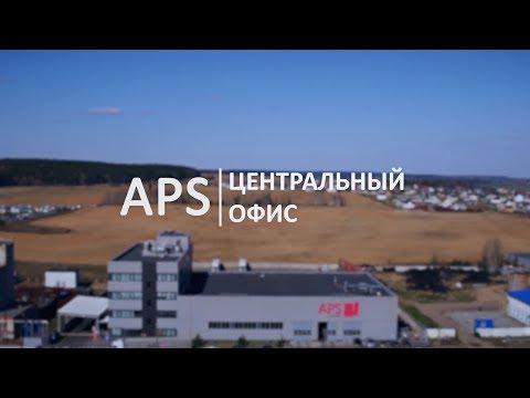 APS: ЦЕНТРАЛЬНЫЙ ОФИС