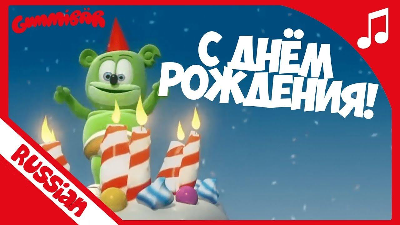 S Dnyom Rozhdeniya Happy Birthday Russian Gummibar The Gummy Bear Song Youtube