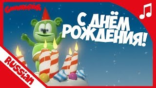С Днём рождения - Happy Birthday Russian - Gummibär The Gummy Bear Song