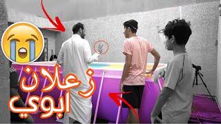 ابوي دخل علينا وما يدري عن المسبح الجديد !!