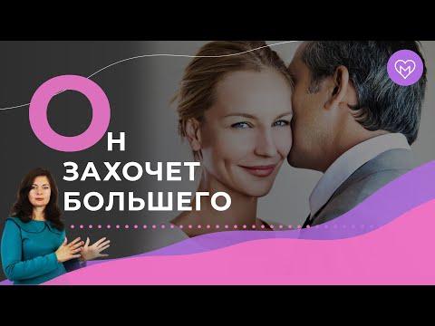 4 секрета, чтобы мужчина захотел больше чем только секс