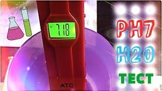 Тест Ph 5 источников питьевых вод Уфа.Измерения уровня кислотности pH metr 2015(Тест Ph 5 источников питьевых вод Уфа.Измерения уровня кислотности pH metr 2015 Прибор очень прост в применении,..., 2015-05-12T07:28:44.000Z)