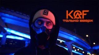 KAEF - только вверх (Official video)