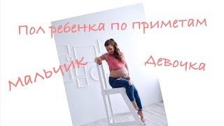 Как узнать пол малыша по приметам? |Anastasija Gera(, 2017-08-29T18:31:42.000Z)