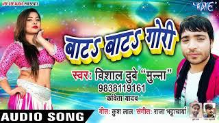 2019 का सबसे हिट भोजपुरी गाना - Bata Bata Gori - Vishal Dubey Munna - Bhojpuri Hit Song 2019