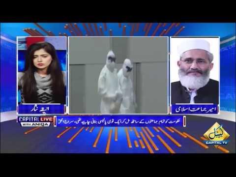 Corona :Hukumat ko Mazeed kiya iqdamat Karna Chahiye? Janiye Jamaat-e-Islami Ameer Siraj-ul-Haq say