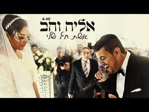 אליה והב - אשת חיל שלי   הקליפ הרשמי  Eliya vahav - Eshet hail sheli