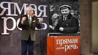 Ленин - создатель нового человека. Лекция Леонида Млечина