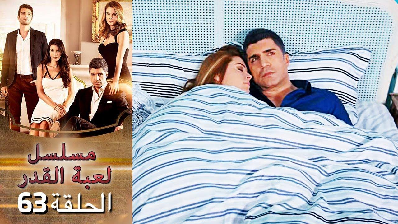 Kaderimin Yazıldığı Gün مسلسل لعبة القدر الحلقة 63