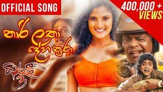 narilatha-deha-nura-gindari-3-song
