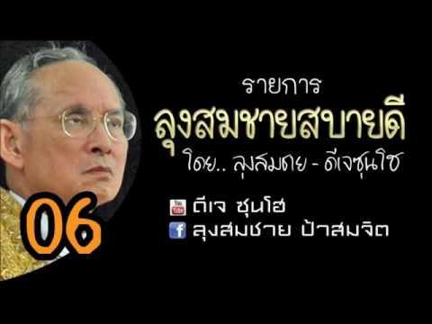 สารคดี 83 ปี ประกาศคณะราษฎร ฉบับที่ 1 ตอน ลุงสมชายเปิดใจเหตุจำเป็นต้องฆ่านักศึกษา 6 ตุลา 2519