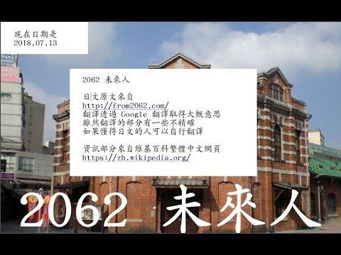 [爭議話題]2062未來人 談到關於台灣歸屬的問題 台灣變成日本國的一部分