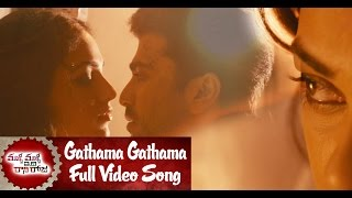Gathama Gathama : Malli Malli Idi Rani Roju Full Video Songs